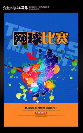 简约网球比赛海报