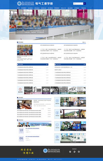 教育资讯类企业网站