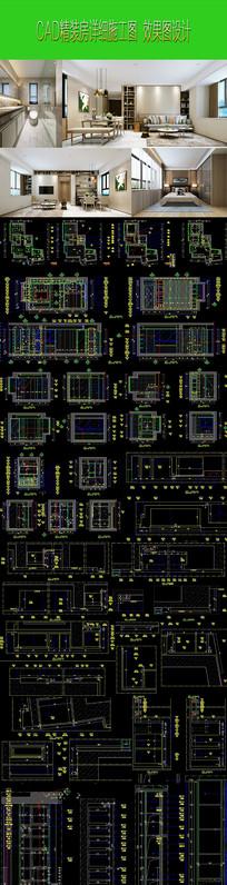 家装设计效果图施工图纸下载