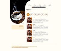 咖啡美食企业网站