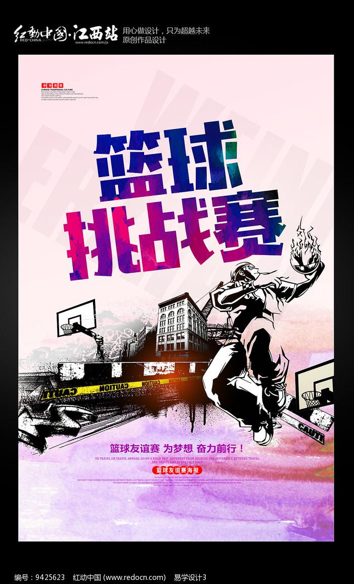 篮球挑战赛海报图片