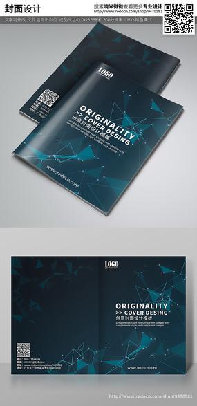 蓝色炫酷多边形画册封面