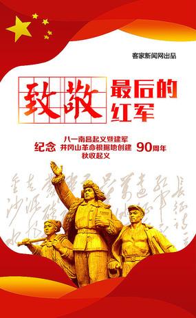 老红军 2018新春H5模板 PSD