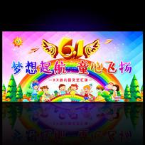 六一儿童节文艺演出舞台背景