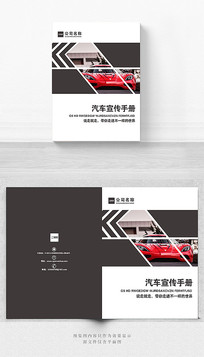 汽车宣传手册封面设计