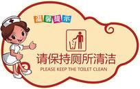 请保持厕所清洁