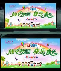 清新六一儿童节舞台背景