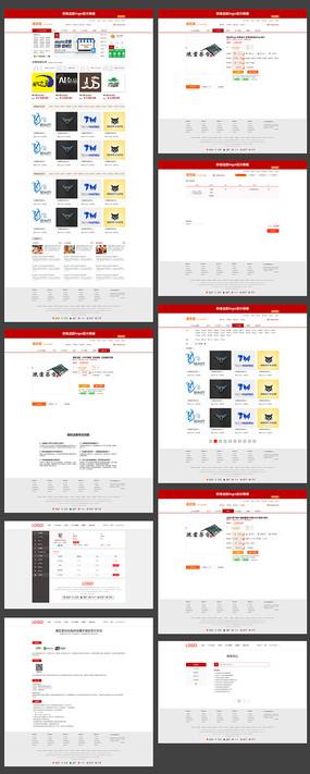 全套logo设计商城企业网站