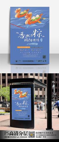 商场端午节促销海报