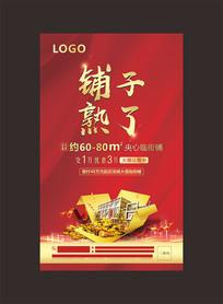 商业地产海报设计