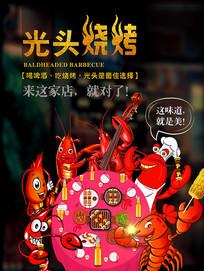 烧烤之龙虾海报设计