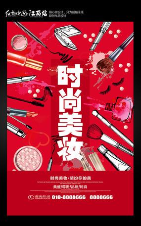 时尚美妆海报