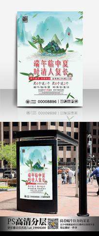 水彩风端午节海报