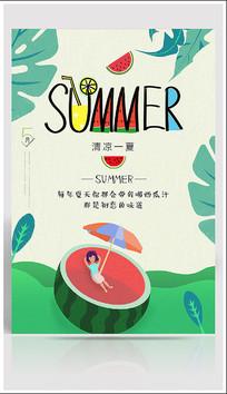 summer盛夏海报