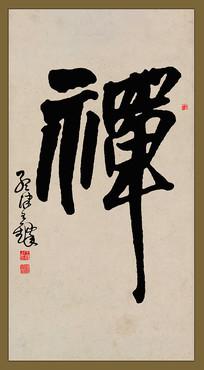 王铎书法禅字装饰画