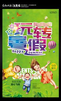 玩转暑假创意海报设计