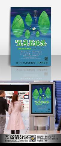 五月五粽子促销海报