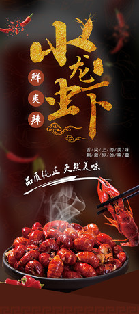 鲜辣小龙虾宣传展架