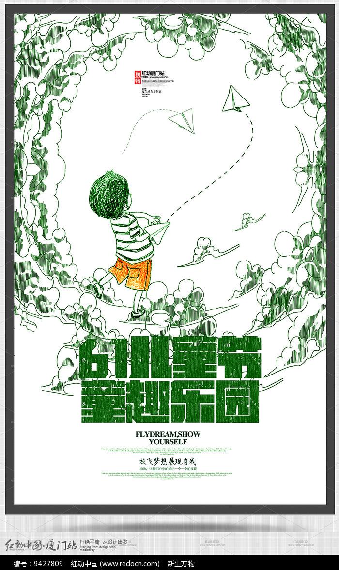 线条创意61儿童节乐园海报图片