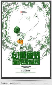 线条创意61儿童节乐园海报