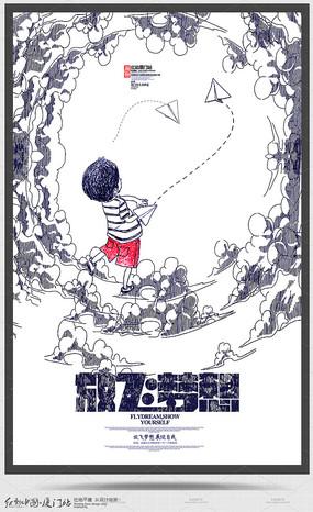 线条创意放飞梦想宣传海报设计图片