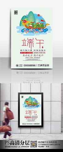 小清新端午节海报
