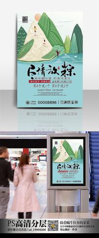 小清新粽子促销海报