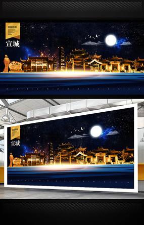 宣城旅游地标宣传海报设计