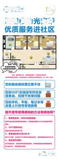 影响WIFI信号的原因海报