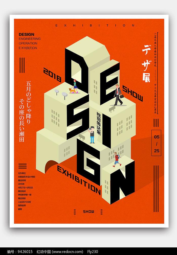 艺术活动_艺术设计展主题活动创意海报