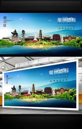 亳州旅游地标海报