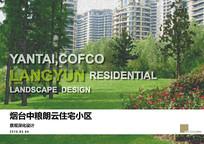住宅小区景观深化设计方案