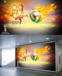 2018激情世界杯海报