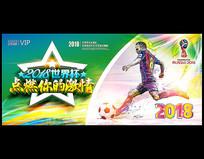 2018激情世界杯海报设计