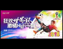2018 世界杯促销海报设计