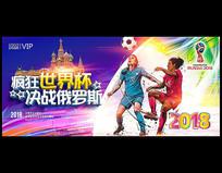 2018 世界杯促销活动