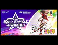 2018足球世界杯海报设计