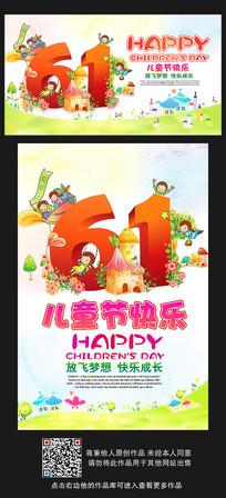 61儿童节宣传海报背景