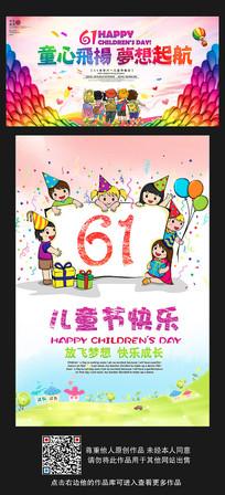61儿童节演出舞台背景设计 PSD