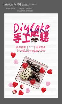 DIY手工蛋糕宣传海报