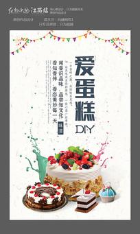 爱蛋糕DIY宣传海报