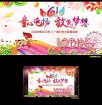 超炫六一儿童节舞台背景板