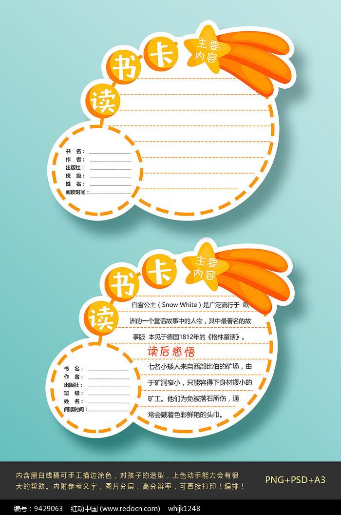 橙色可爱通用读书卡模板