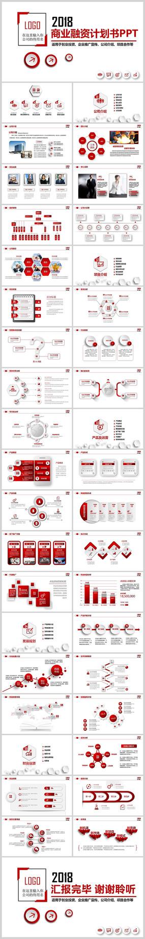 创意红色立体商业计划书PPT