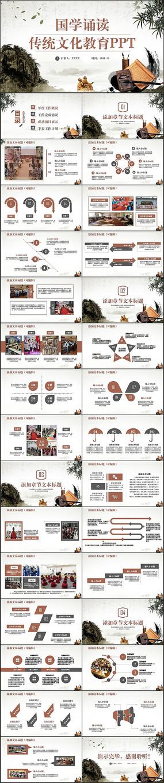 传统国学书香文化教育PPT