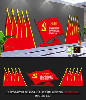 党员活动室党员之家党建文化墙