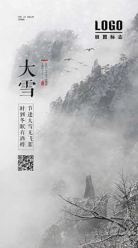 大雪24节气创意海报