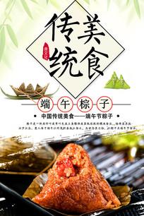 端午节粽子美食海报