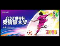 俄罗斯世界杯竞猜促销海报设计