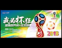 俄罗斯足球世界杯海报设计